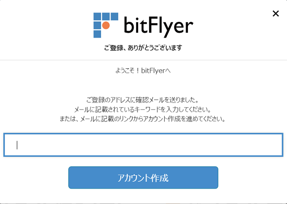bitFlyer(ビットフライヤー)でアカウントを作成する