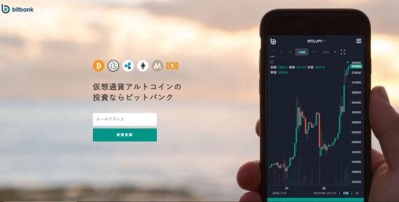 bitbank(ビットバンク)の基本情報