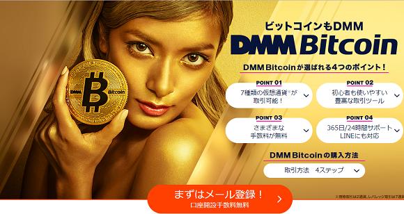 DMM Bitcoinの基本情報