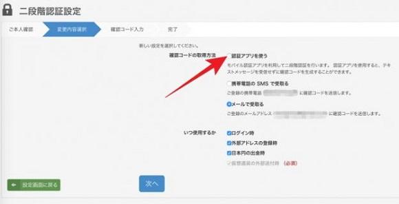 bitFlyer(ビットフライヤー)の二段階認証の設定方法をチェック!