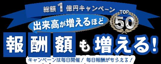 総額1億円キャンペーンが実施されている