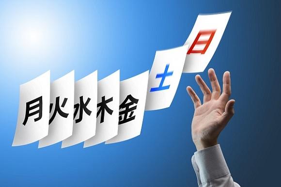 bitFlyer(ビットフライヤー)の日本円出金は土日もできる?