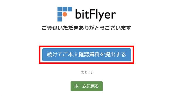 bitFlyer(ビットフライヤー)で本人確認書類を提出する方法や流れ