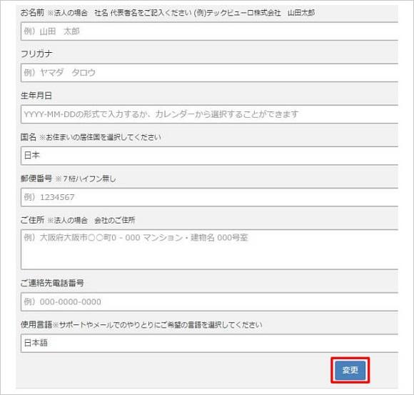 マイページにログインして基本情報を登録する