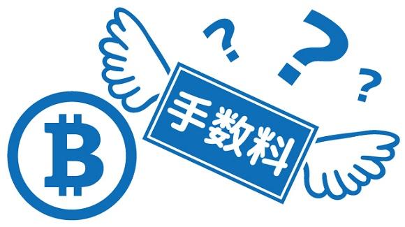 日本円の入金で発生する手数料