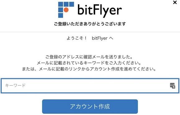 確認メールを開いてbitFlyer(ビットフライヤー)を始める