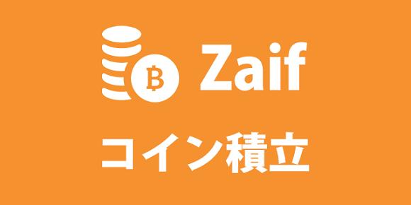 Zaif(ザイフ)のZaifコイン積立を始めるメリットはこれだ!