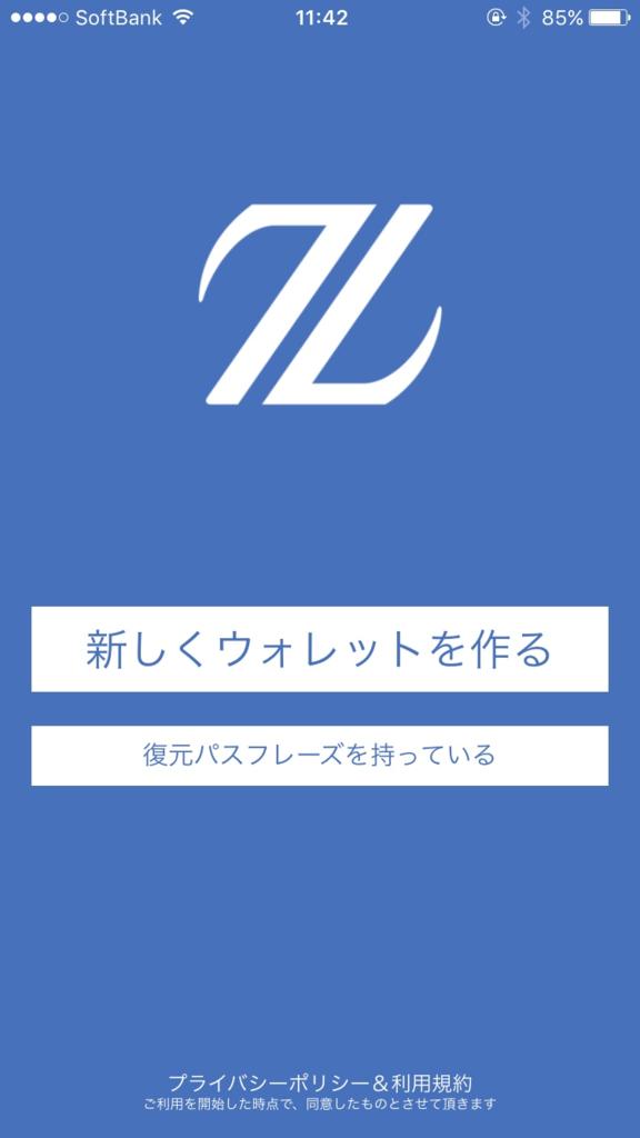 Zaif(ザイフ)のアプリの設定方法やインストール