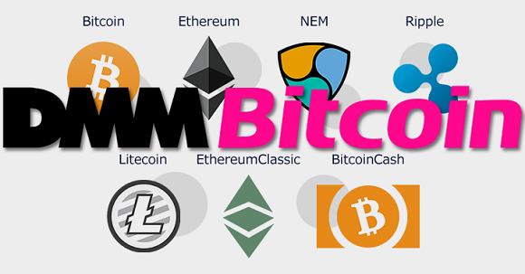DMM Bitcoin(ビットコイン)のキャッシュバックキャンペーンの受け取り方や注意点