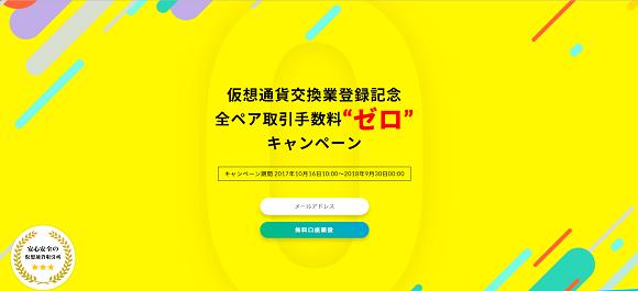 ビットバンクのキャンペーン