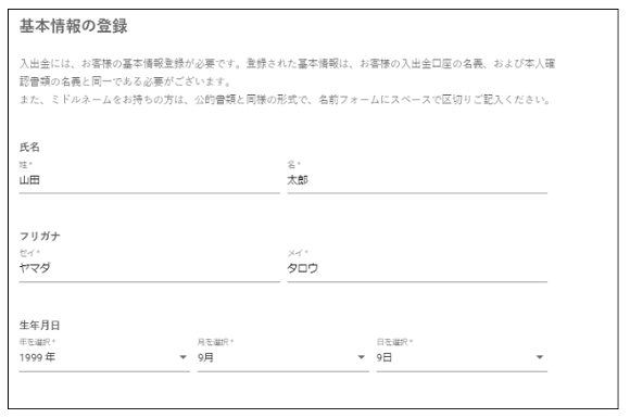 基本情報の登録